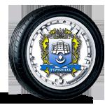 Грузовые шины в Тернополе